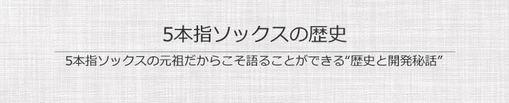 5本指ソックスの歴史 開発者だから語れる開発秘話を公開!!