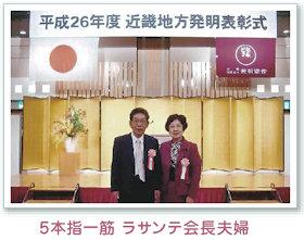 平成26年度 近畿地方発明表彰式